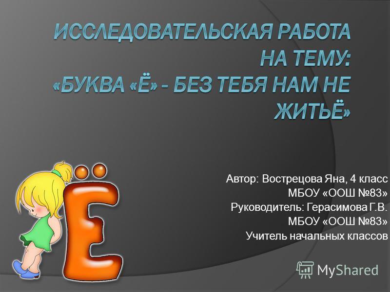 Автор: Вострецова Яна, 4 класс МБОУ «ООШ 83» Руководитель: Герасимова Г.В. МБОУ «ООШ 83» Учитель начальных классов