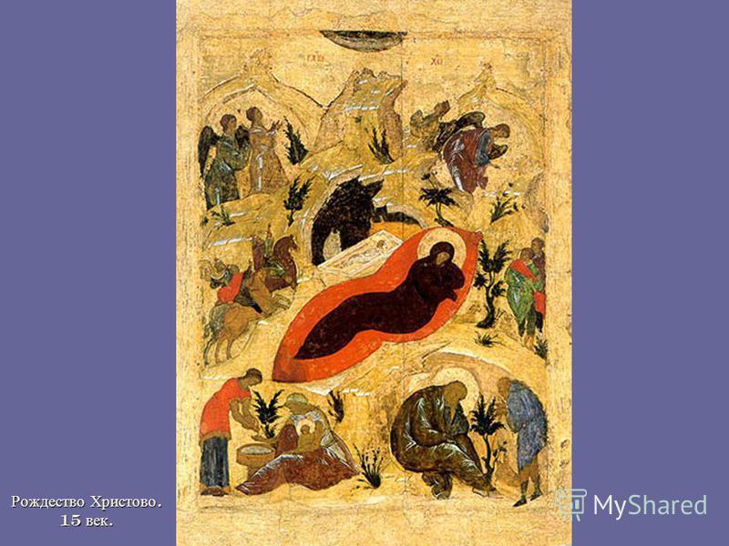 Рождество Христово. 15 век.