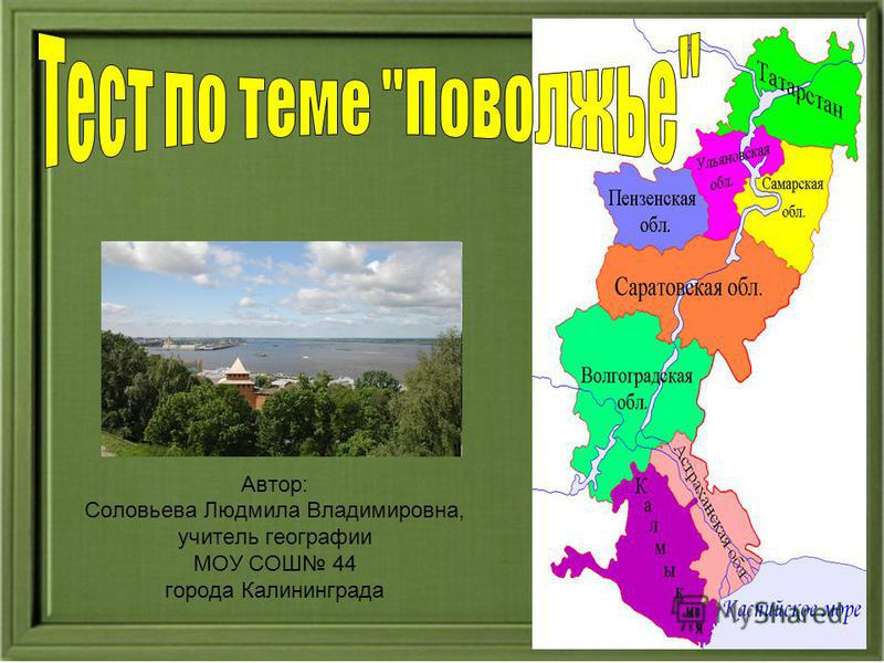 Автор: Соловьева Людмила Владимировна, учитель географии МОУ СОШ 44 города Калининграда