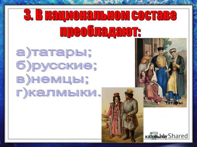 татары калмыки
