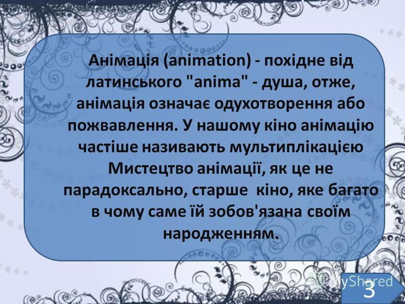 Анімація (animation) - похідне від латинського