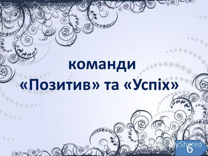 команди «Позитив» та «Успіх» 6
