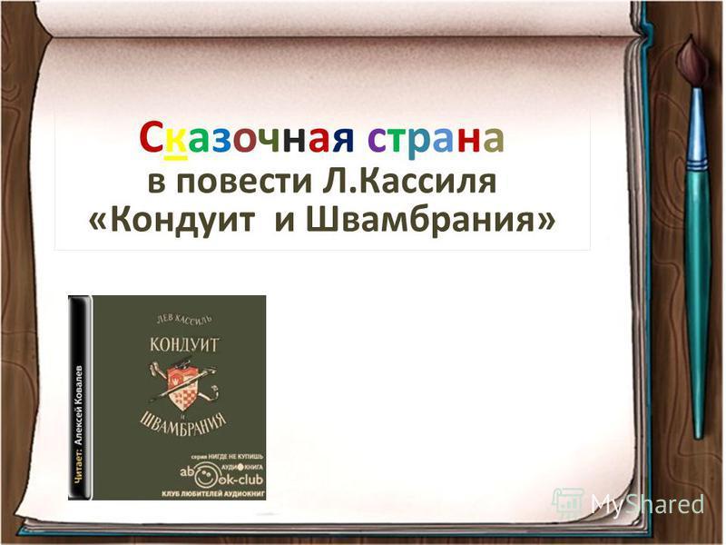 Сказочная страна в повести Л.Кассиля «Кондуит и Швамбрания»