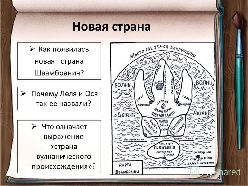 Новая страна Как появилась новая страна Швамбрания? Почему Леля и Ося так ее назвали? Что означает выражение «страна вулканического происхождения»?