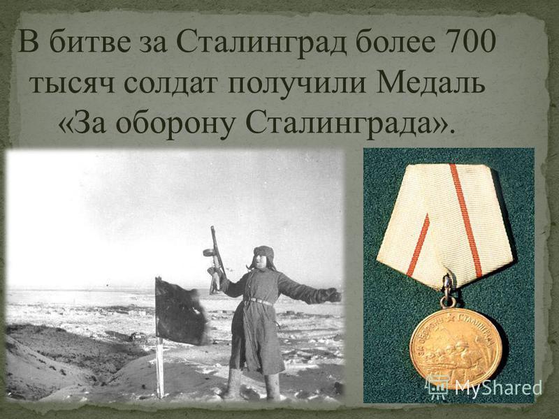 В битве за Сталинград более 700 тысяч солдат получили Медаль «За оборону Сталинграда».