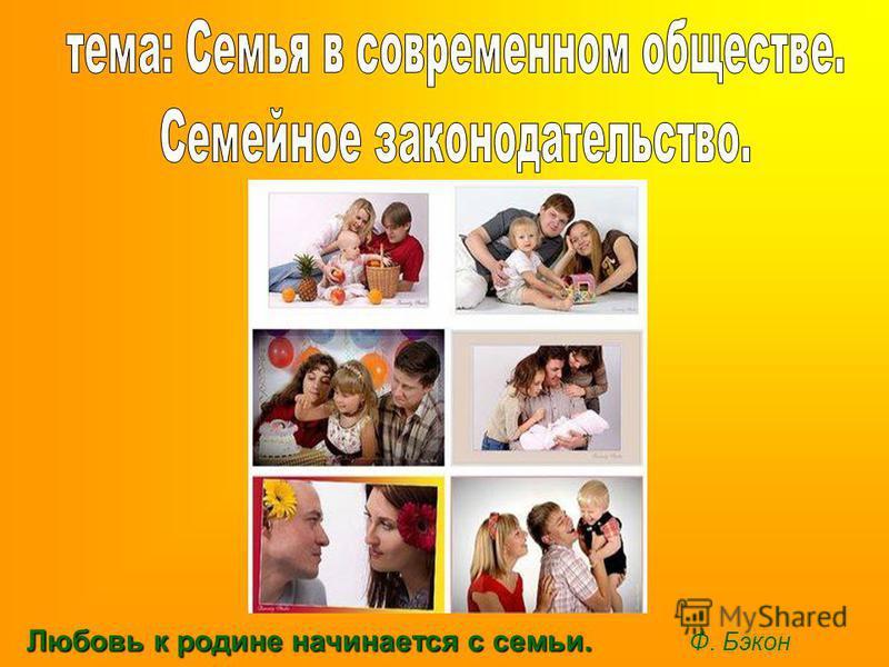 Любовь к родине начинается с семьи. Ф. Бэкон