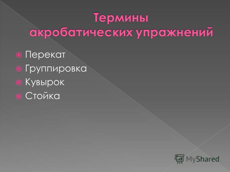 Перекат Группировка Кувырок Стойка