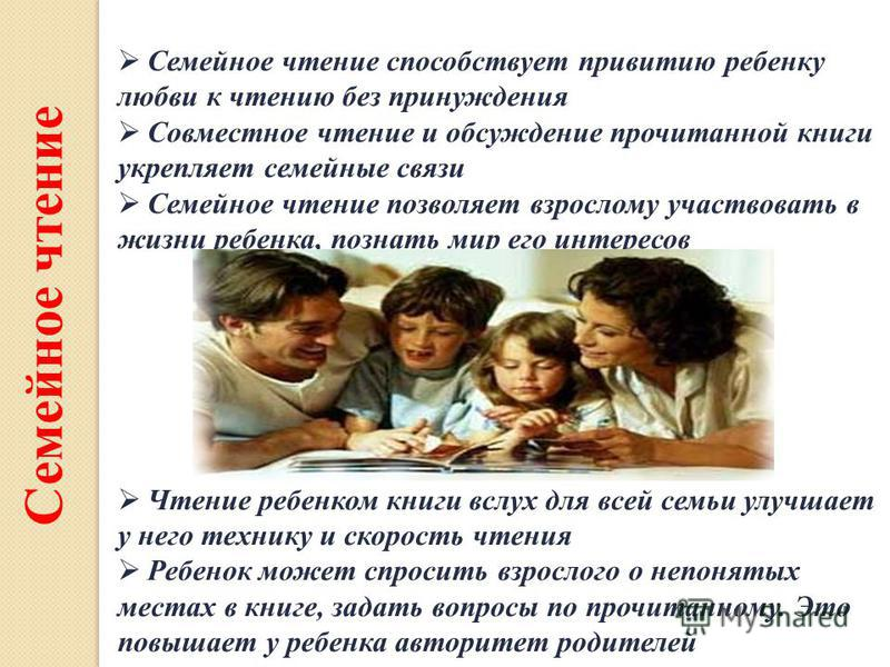 Семейное чтение способствует привитию ребенку любви к чтению без принуждения Совместное чтение и обсуждение прочитанной книги укрепляет семейные связи Семейное чтение позволяет взрослому участвовать в жизни ребенка, познать мир его интересов Чтение р