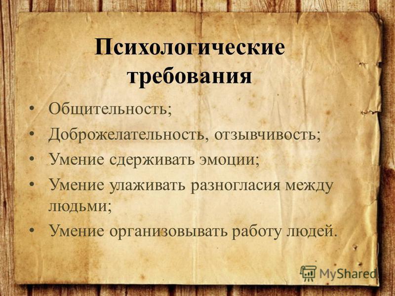 Общительность; Доброжелательность, отзывчивость; Умение сдерживать эмоции; Умение улаживать разногласия между людьми; Умение организовывать работу людей. Психологические требования