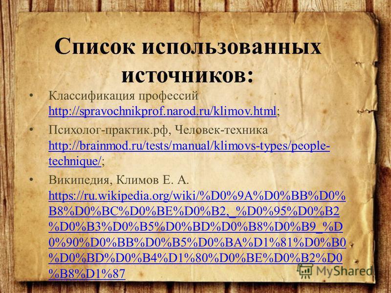 Классификация профессий http://spravochnikprof.narod.ru/klimov.html; http://spravochnikprof.narod.ru/klimov.html Психолог-практик.рф, Человек-техника http://brainmod.ru/tests/manual/klimovs-types/people- technique/; http://brainmod.ru/tests/manual/kl