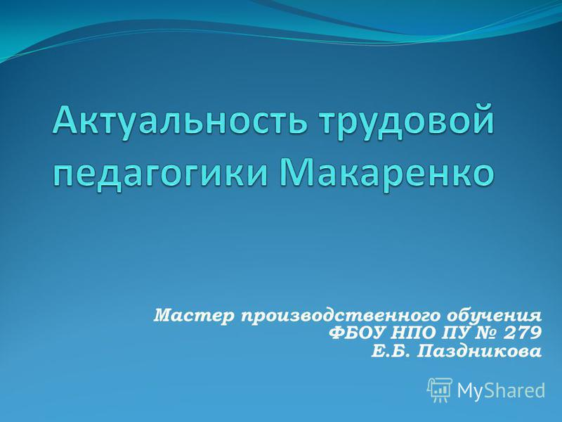Мастер производственного обучения ФБОУ НПО ПУ 279 Е.Б. Паздникова