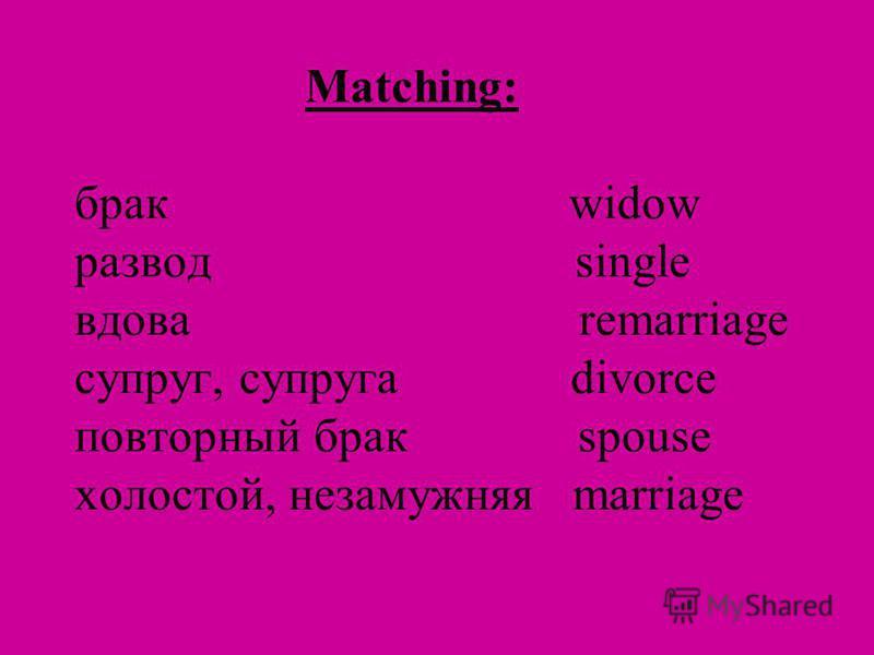 Matching: брак widow развод single вдова remarriage супруг, супруга divorce повторный брак spouse холостой, незамужняя marriage