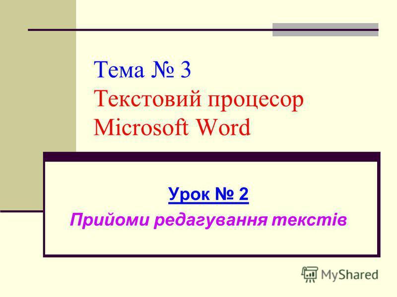 Тема 3 Текстовий процесор Microsoft Word Урок 2 Прийоми редагування текстів
