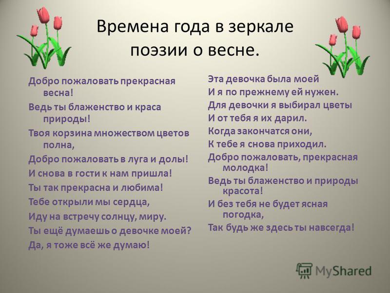 Die Jahreszeiten im Spiegel der Dichtung an den Frühling. Willkommen, schöner Frϋhling! Du Wonne der Natur! Mit deinem Blumenkörbchen, willkommen auf der Flur! Ei! Ei! da bist ya wieder! Und bist so lieb und schön! Und freun wir uns sjo hehzlich, ent