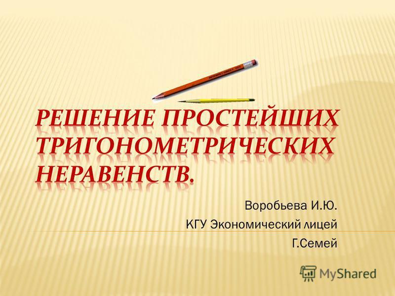 Воробьева И.Ю. КГУ Экономический лицей Г.Семей