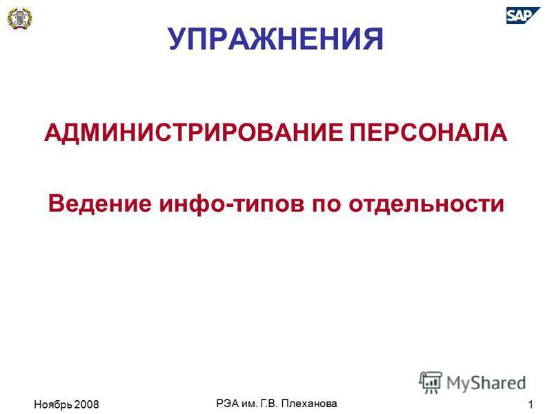 Ноябрь 2008 РЭА им. Г.В. Плеханова 1 УПРАЖНЕНИЯ АДМИНИСТРИРОВАНИЕ ПЕРСОНАЛА Ведение инфо-типов по отдельности