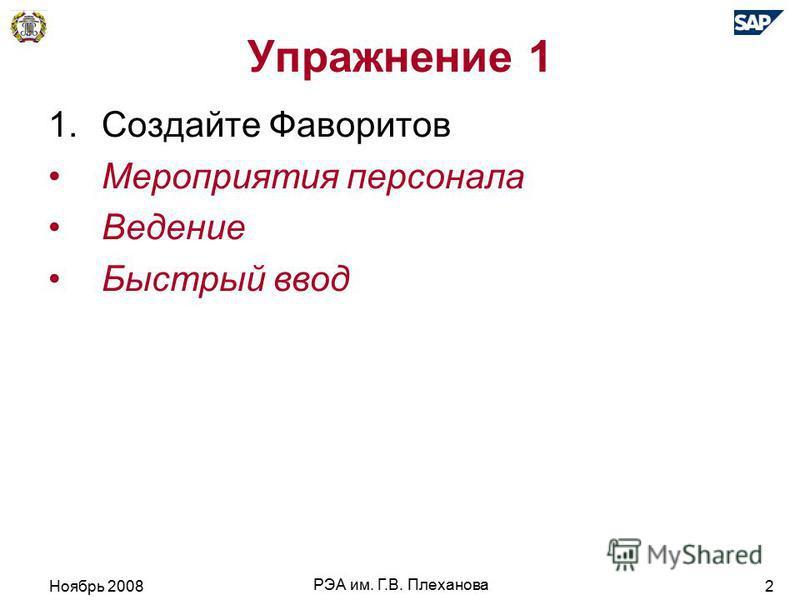 Ноябрь 2008 РЭА им. Г.В. Плеханова 2 Упражнение 1 1. Создайте Фаворитов Мероприятия персонала Ведение Быстрый ввод