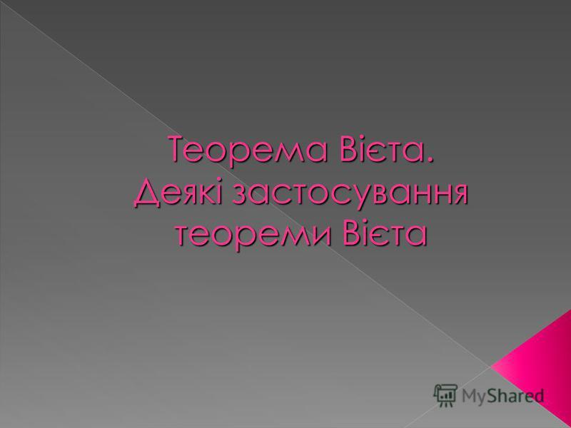 Теорема Вієта. Деякі застосування теореми Вієта