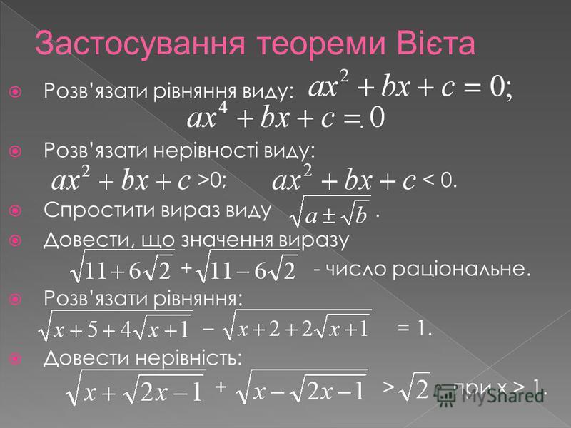 Розвязати рівняння виду:. Розвязати нерівності виду: >0; < 0. Спростити вираз виду. Довести, що значення виразу + - число раціональне. Розвязати рівняння: – = 1. Довести нерівність: + > при х > 1.