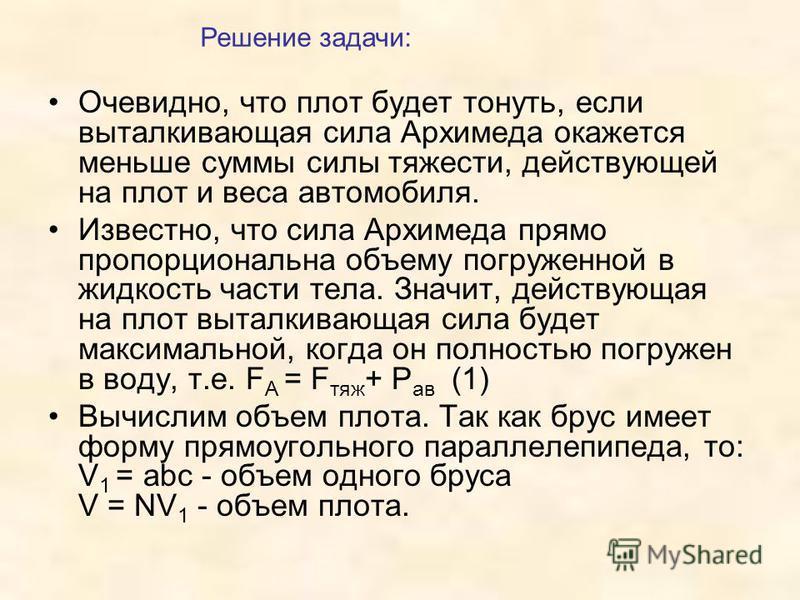 Очевидно, что плот будет тонуть, если выталкивающая сила Архимеда окажется меньше суммы силы тяжести, действующей на плот и веса автомобиля. Известно, что сила Архимеда прямо пропорциональна объему погруженной в жидкость части тела. Значит, действующ