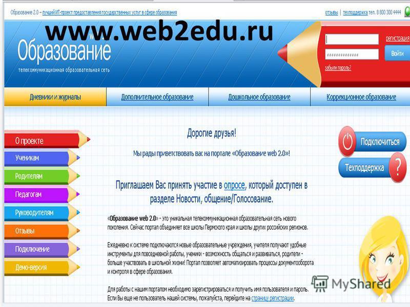 www.web2edu.ru