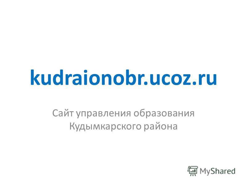 kudraionobr.ucoz.ru Сайт управления образования Кудымкарского района