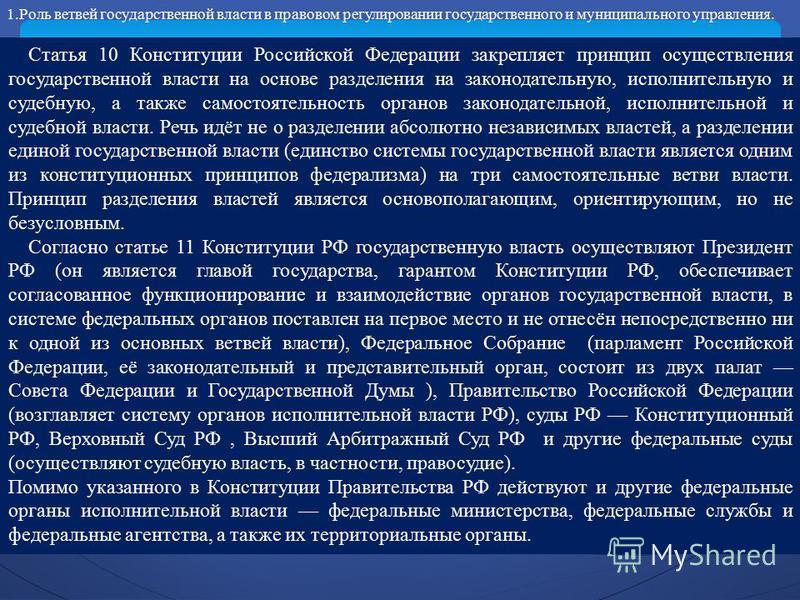 Статья 10 Конституции Российской Федерации закрепляет принцип осуществления государственной власти на основе разделения на законодательную, исполнительную и судебную, а также самостоятельность органов законодательной, исполнительной и судебной власти
