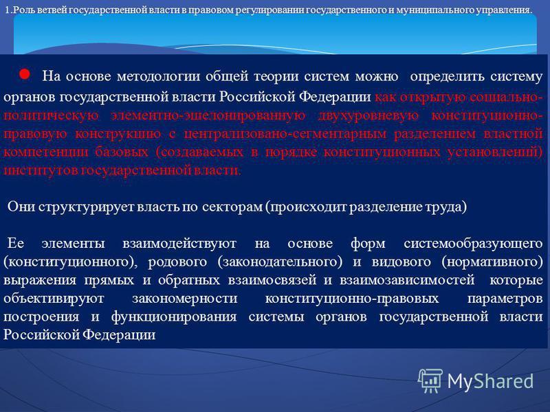 На основе методологии общей теории систем можно определить систему органов государственной власти Российской Федерации как открытую социально- политическую элементно-эшелонированную двухуровневую конституционно- правовую конструкцию с централизовано-
