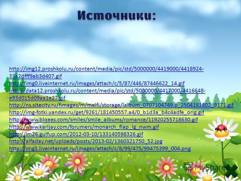 http://img12.proshkolu.ru/content/media/pic/std/5000000/4419000/4418924- 33a2dfff9ab3d407.gif http://img0.liveinternet.ru/images/attach/c/5/87/446/87446622_14.gif http://data12.proshkolu.ru/content/media/pic/std/5000000/4417000/4416648- e93d015d09aa1