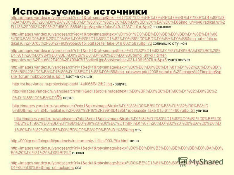Используемые источники http://images.yandex.ru/yandsearch?ed=1&rpt=simage&text=%D1%81%D0%BE%D0%BB%D0%BD%D1%8B%D1%88%D0 %BA%D0%BE%20%D0%BA%D0%B0%D1%80%D1%82%D0%B8%D0%BD%D0%BA%D0%B8&img_url=s46.radikal.ru%2 Fi113%2F0903%2F98%2Fd9620c865461.jpg&spsite=f
