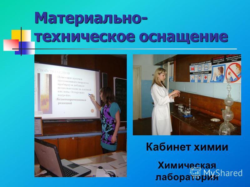 Материально- техническое оснащение Кабинет химии Химическая лаборатория