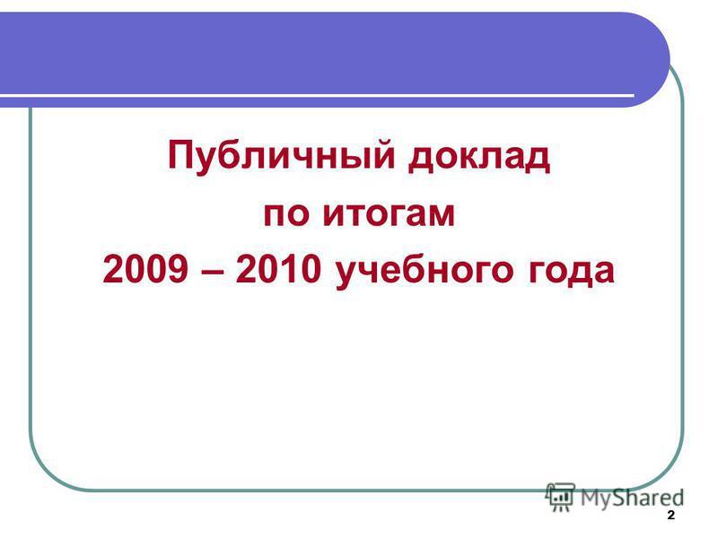 2 Публичный доклад по итогам 2009 – 2010 учебного года