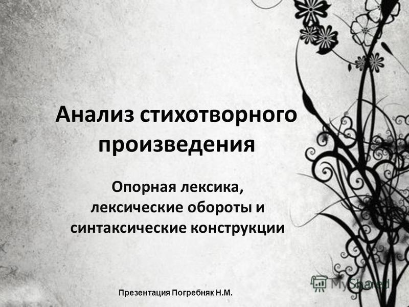 Анализ стихотворного произведения Опорная лексика, лексические обороты и синтаксические конструкции Презентация Погребняк Н.М.