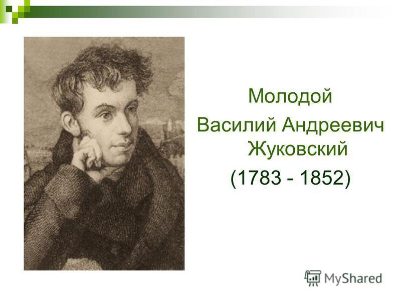 Молодой Василий Андреевич Жуковский (1783 - 1852)
