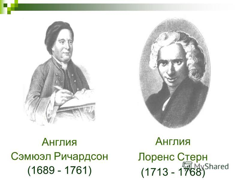 Англия Сэмюэл Ричардсон (1689 - 1761) Англия Лоренс Стерн (1713 - 1768)