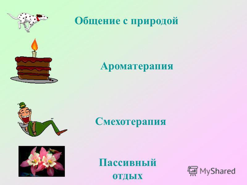 Общение с природой Ароматерапия Смехотерапия Пассивный отдых