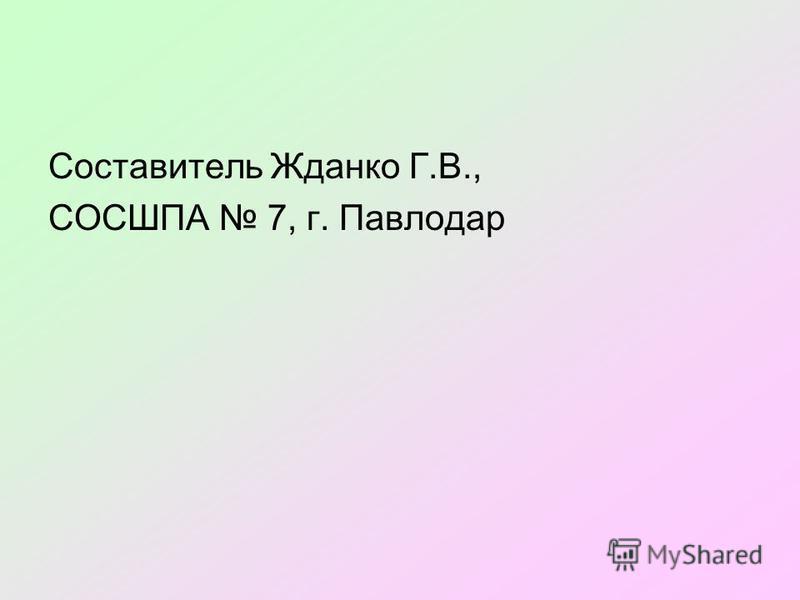 Составитель Жданко Г.В., СОСШПА 7, г. Павлодар