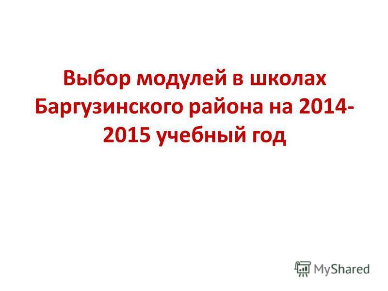 Выбор модулей в школах Баргузинского района на 2014- 2015 учебный год