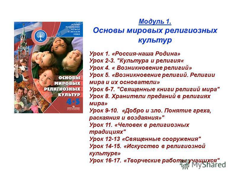 Модуль 1. Основы мировых религиозных культур Урок 1. «Россия-наша Родина» Урок 2-3.