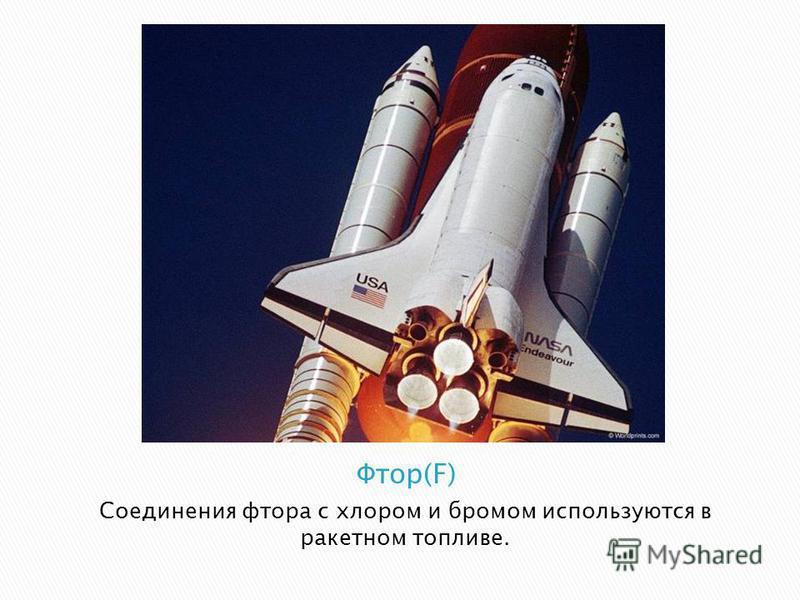 Соединения фтора с хлором и бромом используются в ракетном топливе.