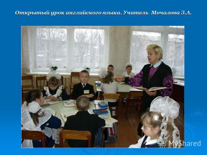 Открытый урок английского языка. Учитель Мочалова З.А.