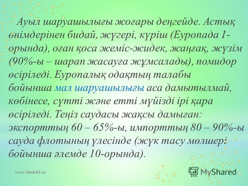 www.Slaid-KZ.ru Экономикасындағы негізгі салалары: машина жасау, автомобиль жасау, тамақ, химия, тігін, металлургия, т.б. Соңғы жылдары роботтар мен электронды жабдықтар өндірісі тез дамып келеді.