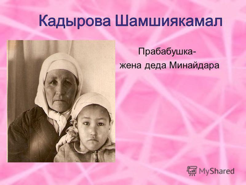 Прабабушка- жена деда Минайдара