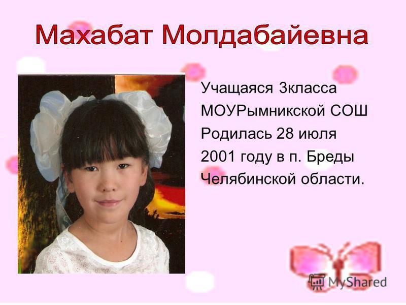 Учащаяся 3 класса МОУРымникской СОШ Родилась 28 июля 2001 году в п. Бреды Челябинской области.