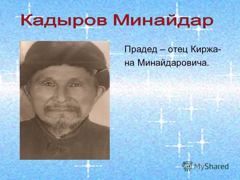 Прадед – отец Киржа- на Минайдаровича.