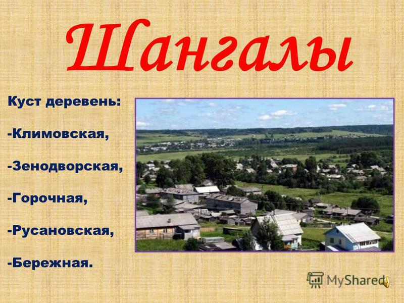 Шангалы Куст деревень: -Климовская, -Зенодворская, -Горочная, -Русановская, -Бережная.