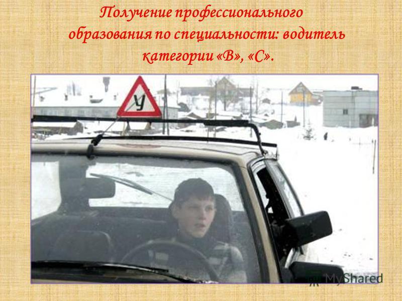 Получение профессионального образования по специальности: водитель категории «В», «С».