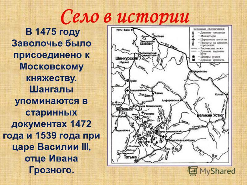 Село в истории В 1475 году Заволочье было присоединено к Московскому княжеству. Шангалы упоминаются в старинных документах 1472 года и 1539 года при царе Василии III, отце Ивана Грозного.