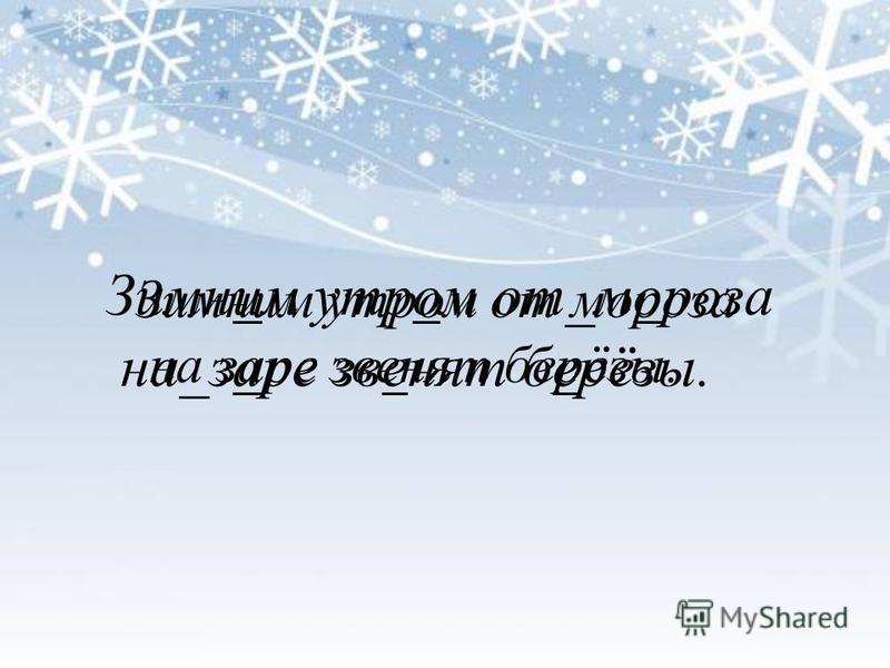 Зимним утром от_мороза на_заре звенят берёзы. Зимним утром от мороза на заре звенят берёзы.