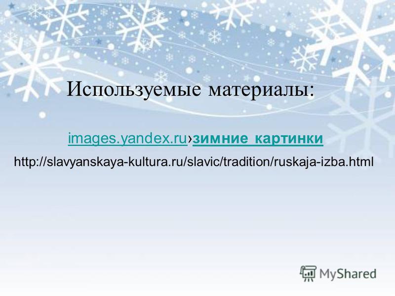 images.yandex.ruimages.yandex.ruзимние картинки зимние картинки http://slavyanskaya-kultura.ru/slavic/tradition/ruskaja-izba.html Используемые материалы: